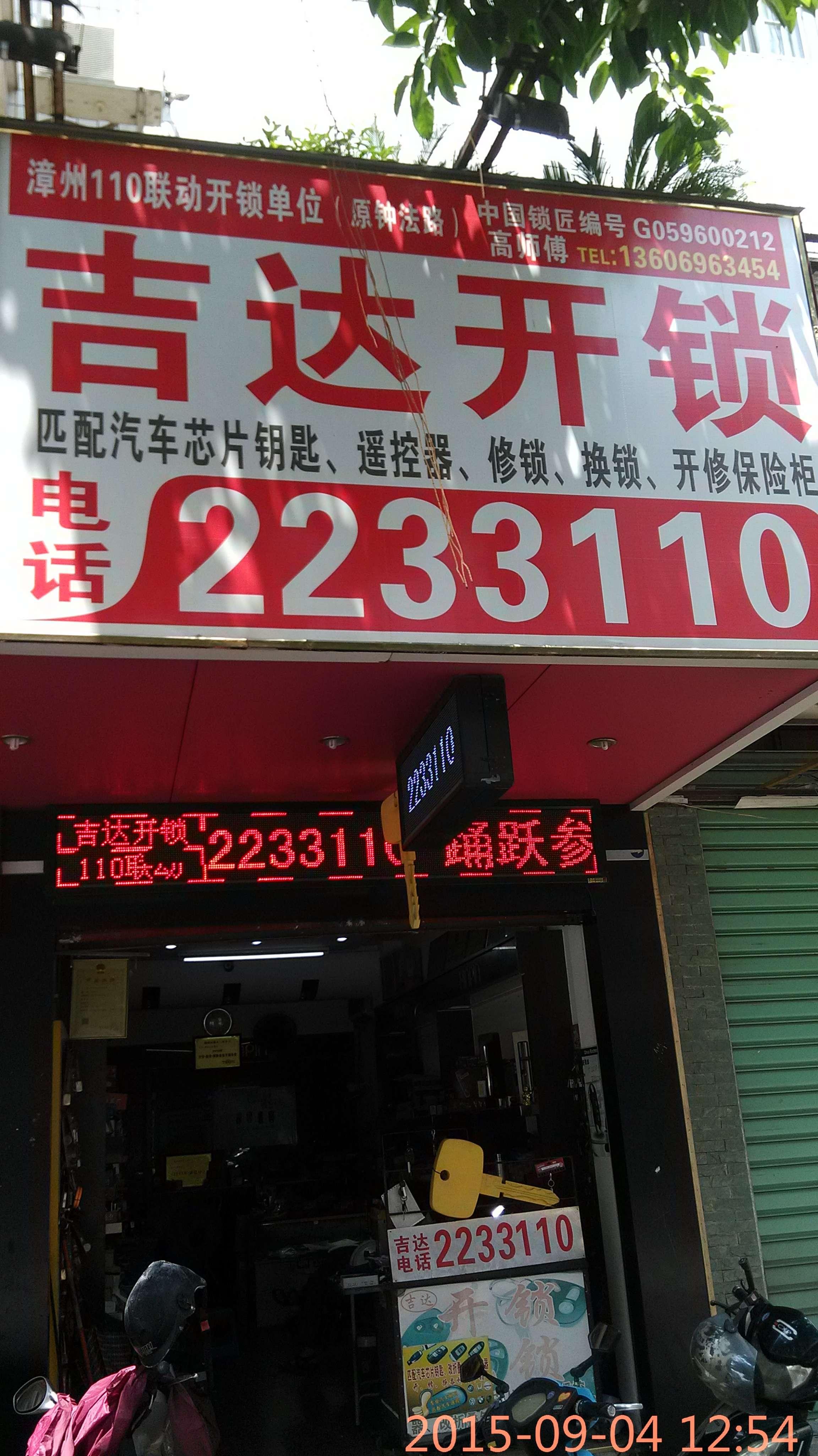 漳州开锁_配汽车钥匙【吉达开锁】提供漳州芗城区,区
